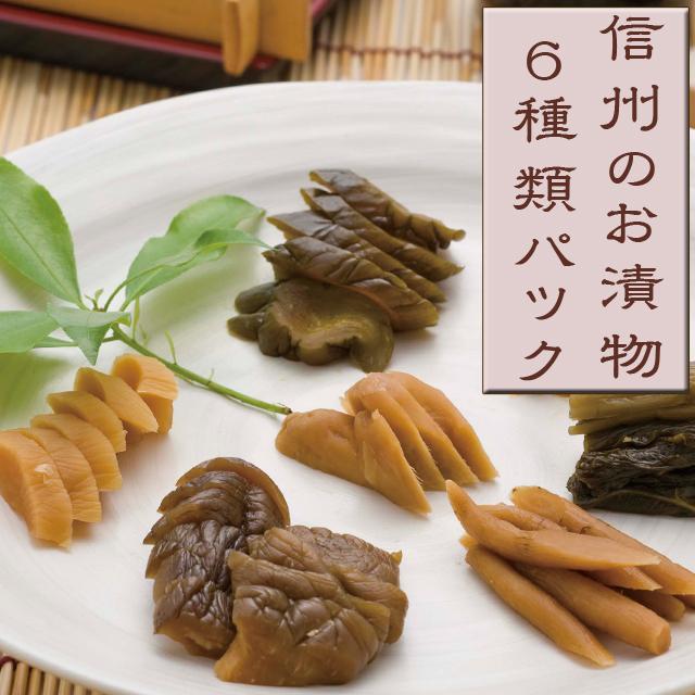 信州味噌蔵のお漬物6種類パック