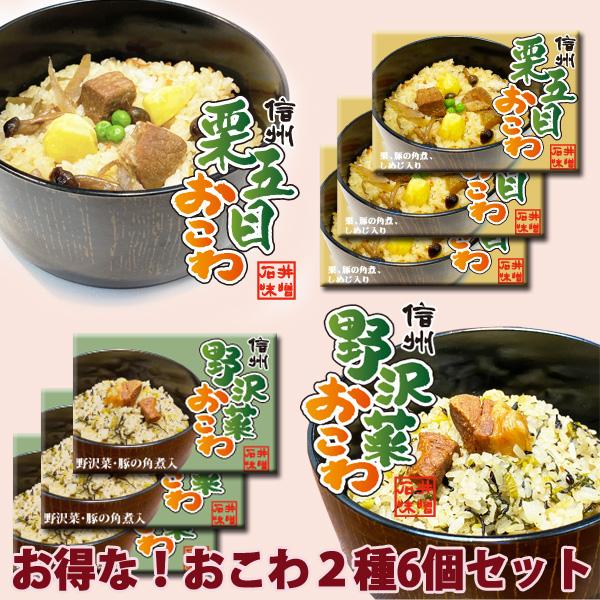 石井味噌おこわ2種セット(野沢菜と栗五目おこわ)