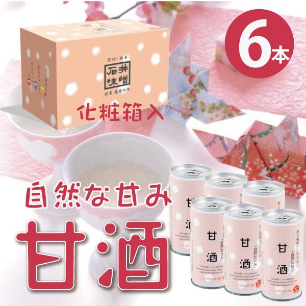 石井味噌の甘酒6本セット・化粧箱入
