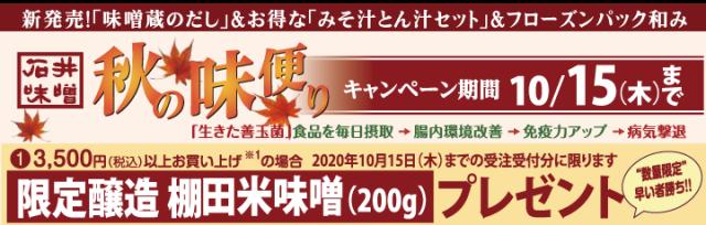 石井味噌の秋のフェア開催中!