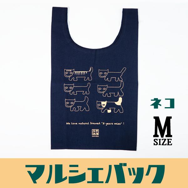 石井味噌のマルシェバック(M)