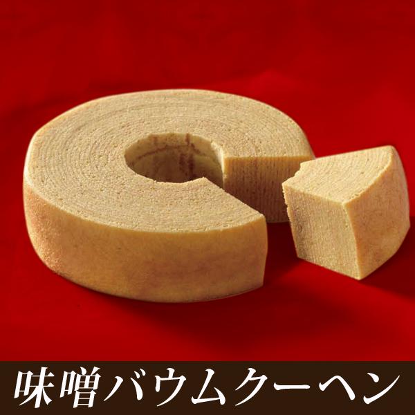 石井味噌の味噌バウム