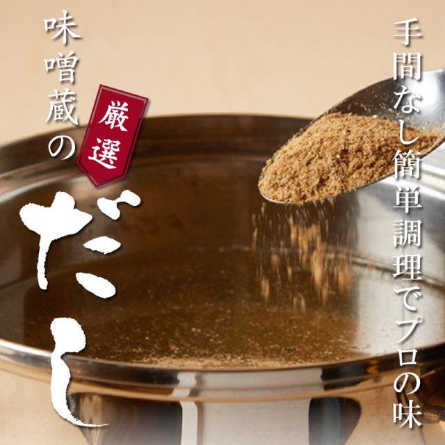 味噌蔵の出汁