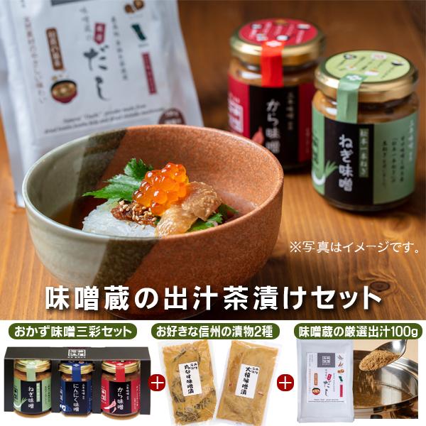 石井味噌の出汁茶漬けセット