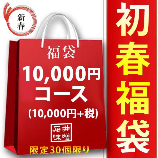 石井味噌の福袋10,000円コース