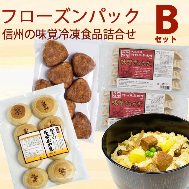 石井味噌の冷凍食品詰合せB
