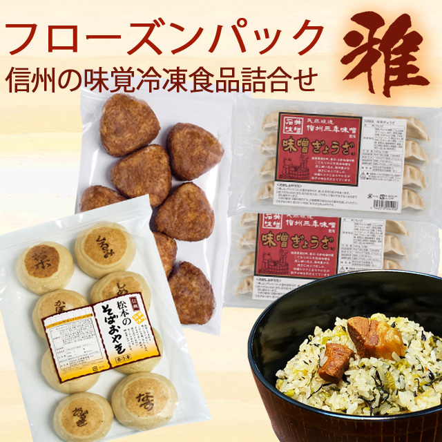 石井味噌の冷凍食品詰合せ