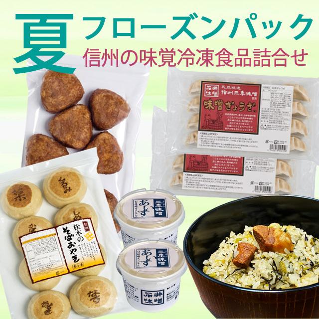 石井味噌夏のフローズンパック