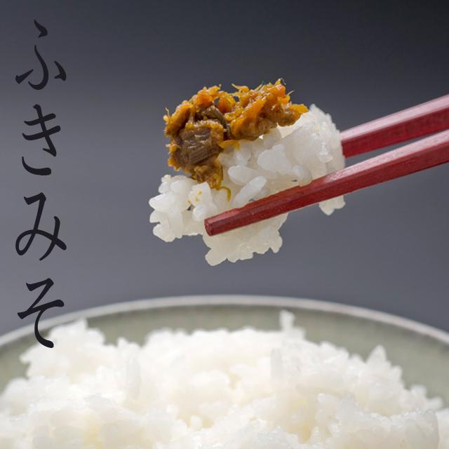 味噌 ふき