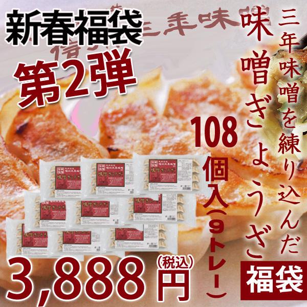 石井味噌の味噌ぎょうざの福袋