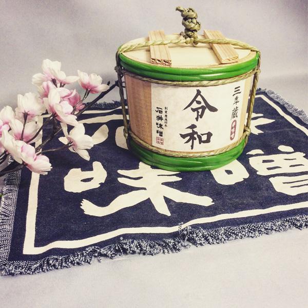 石井味噌新元号「令和」樽詰め味噌