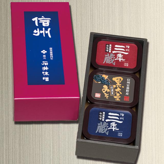 石井味噌ギフト黒大豆三年蔵ギフト