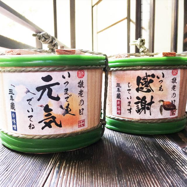 石井味噌の敬老の日樽詰め味噌