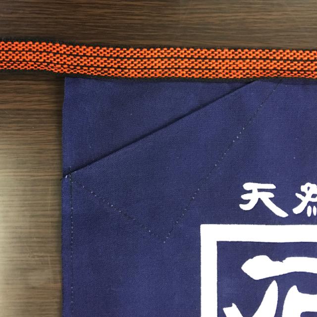 石井味噌の帆前掛けポケット付