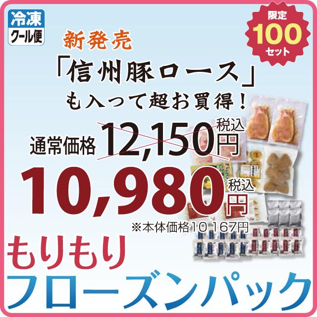 石井味噌冷凍食品詰合せ