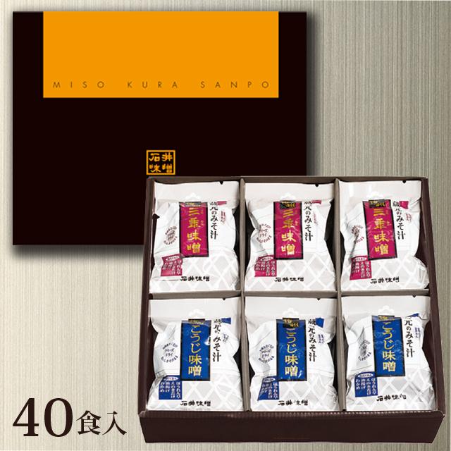 蔵元の味噌汁40食セット