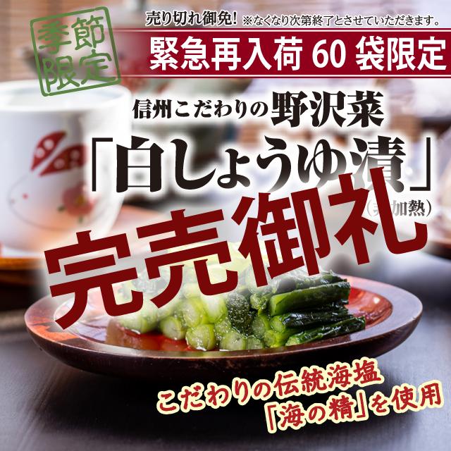 【野沢菜】白しょうゆ漬【緊急再入荷】:石井味噌