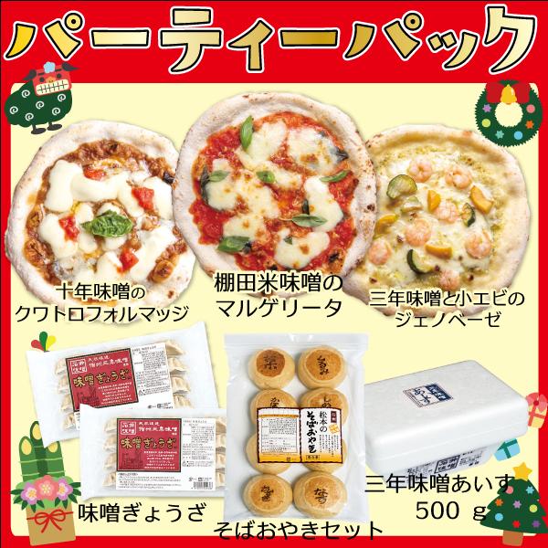 家族で集まるこの時期に!【パーティーパック】人気凍食品詰合せ味噌ぎょうざ・ピザ3種・おやき・味噌アイス:石井味噌