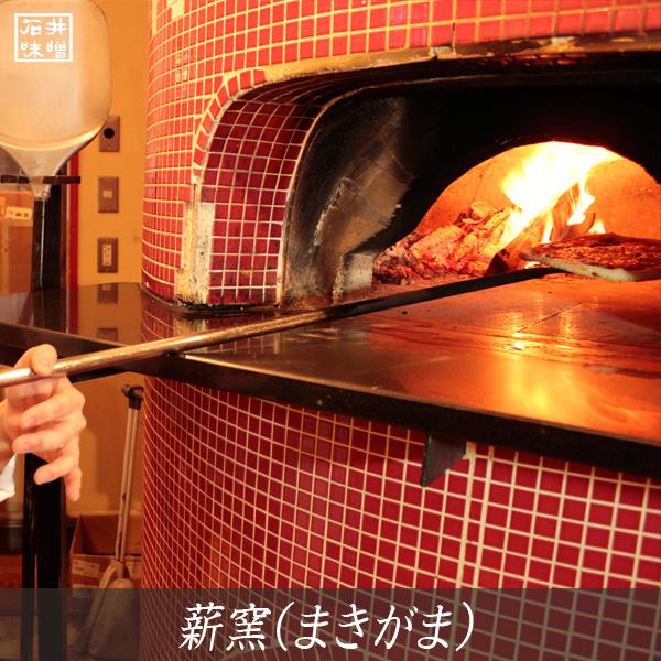石井味噌の味噌風味のピザ