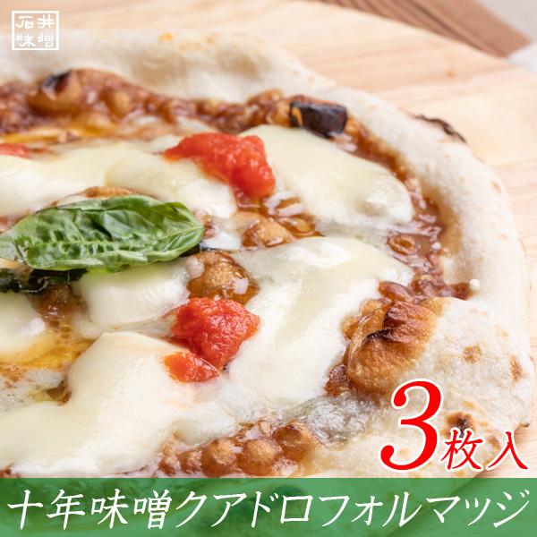 石井味噌のピザ十年味噌のクアドロフォルマッジ