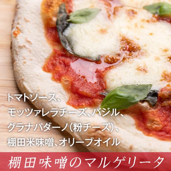 石井味噌のピザ棚田米味噌のマルゲリータ