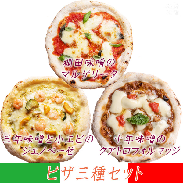 石井味噌の薪窯で焼いた三種のピザ
