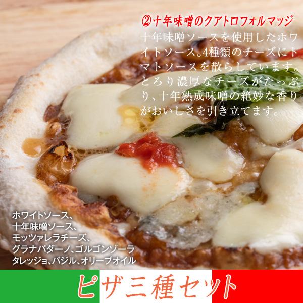 石井味噌のピザ十年味噌のクアトロフォルマッジ