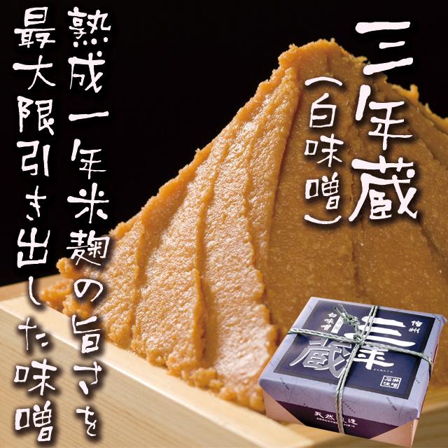 三年蔵 白味噌750g
