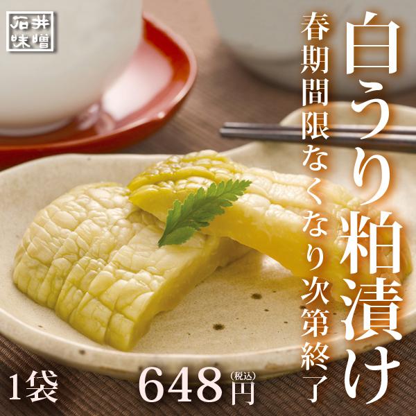 石井味噌の瓜の粕漬