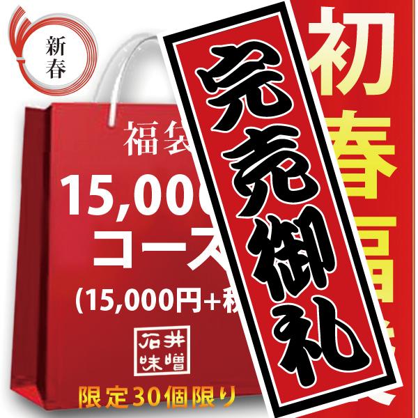 限定30個限り・新春石井味噌の【福袋15,000円コース】信州の味覚盛り沢山!