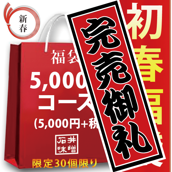限定30個限り・新春石井味噌の【福袋5000円コース】信州の味覚盛り沢山!