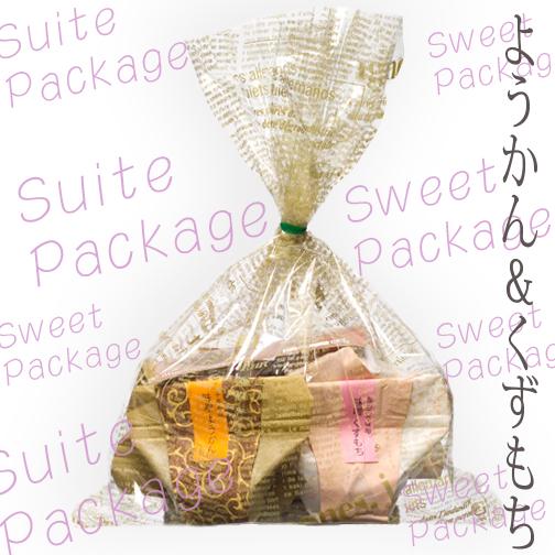 羊羹&葛餅スイートパッケージ