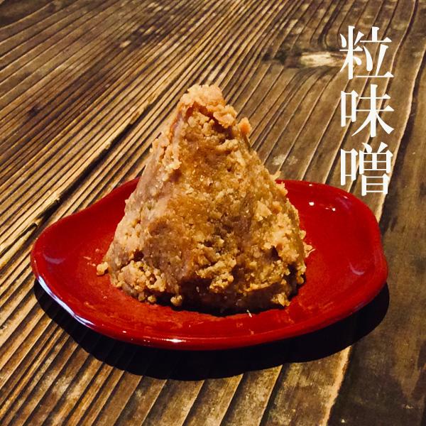 再生した棚田米で仕込んだ味噌:粒味噌