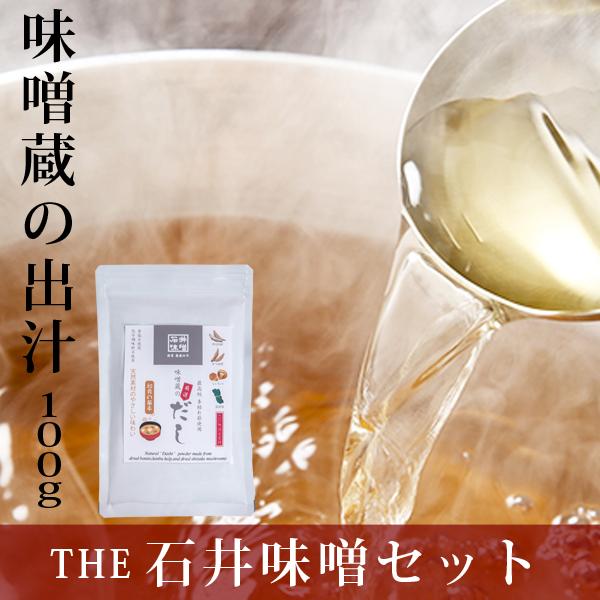 石井味噌の自慢の味噌の詰め合わせ