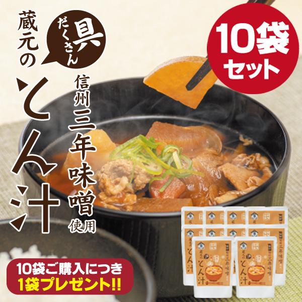 旅で食べたあの味!石井味噌の豚汁 10食買うと1食ついてくる