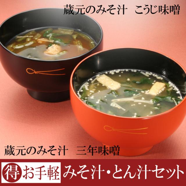 石井味噌のと得なみそ汁・とん汁のセット