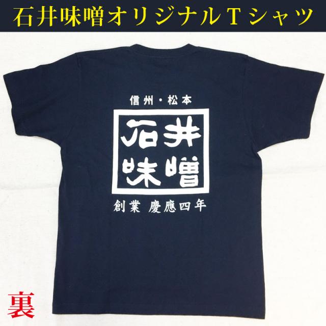 石井味噌オリジナルTシャツ