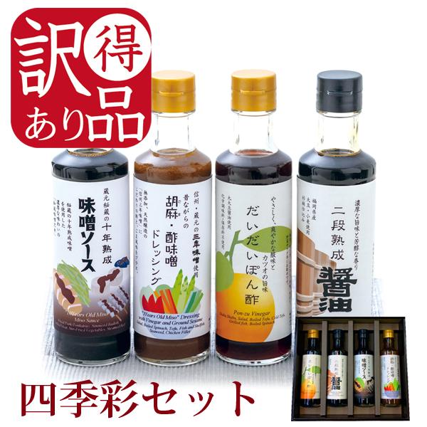 石井味噌調味料【四季彩セット】ギフト訳アリ品