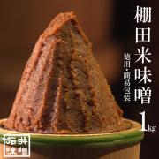 棚田米味噌1㎏