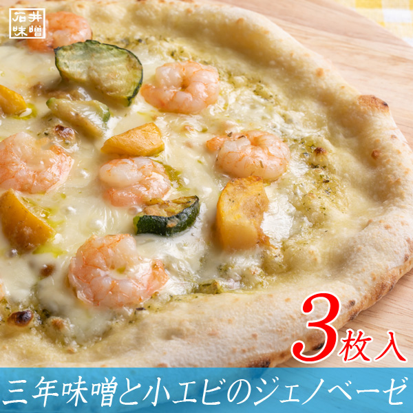 石井味噌のピザ三年味噌と小エビのジェノベーゼ