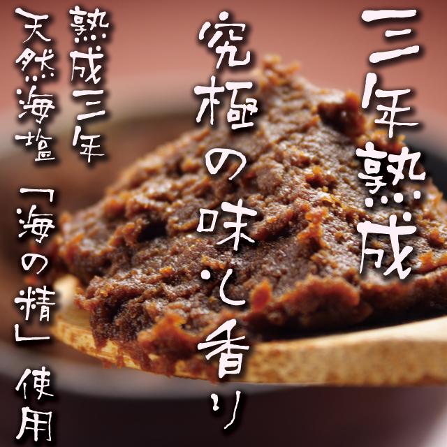 究極の味と香り【三年熟成】2kg