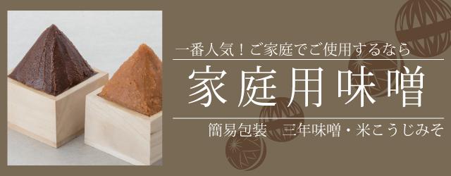 石井味噌の家庭用味噌