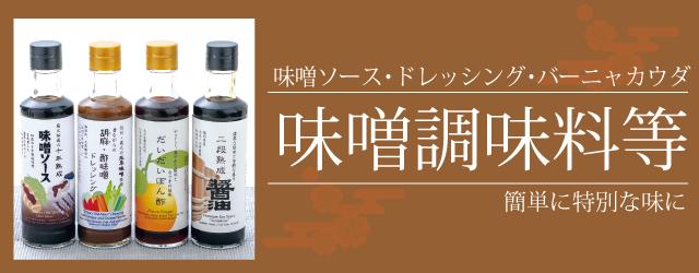 石井味噌の調味料