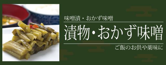石井味噌の漬物・おかず味噌