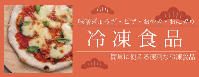石井味噌の冷凍食品
