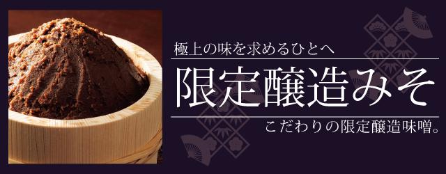 石井味噌の限定醸造味噌
