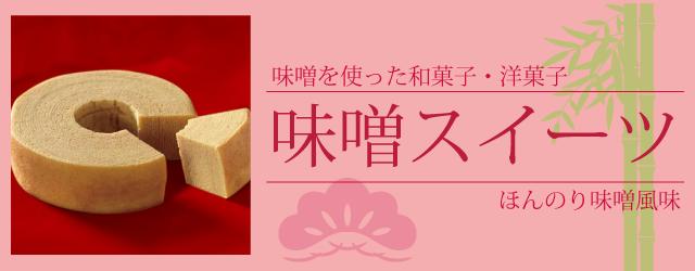 石井味噌のスイーツ