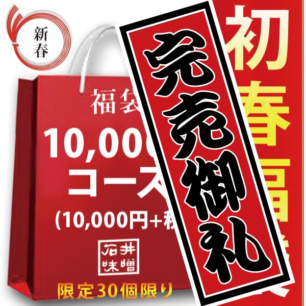 限定30個限り・新春石井味噌の【福袋10,000円コース】信州の味覚盛り沢山!