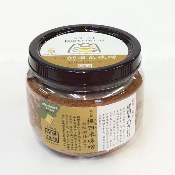 再生した棚田米で仕込んだ味噌