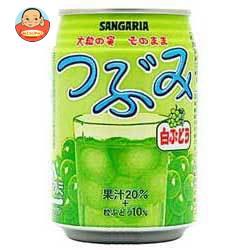 サンガリア つぶみ 白ぶどう 280g缶×24本入